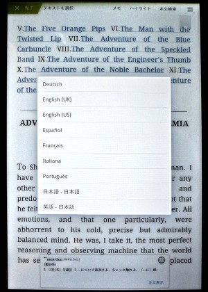 kindle for androidで日本語辞書が使用できました